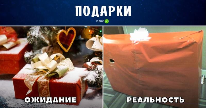 Размечтался! Новогодние ожидания и реальность новый год, ожидание и реальность